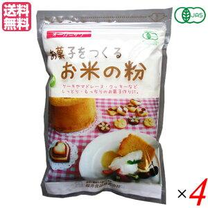 米粉 グルテンフリー 薄力粉 お菓子をつくるお米の粉 1kg 4袋 桜井食品 送料無料