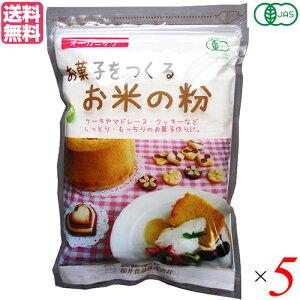 米粉 グルテンフリー 薄力粉 お菓子をつくるお米の粉 250g 5袋 桜井食品 送料無料