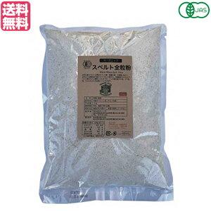 スペルト スペルト小麦 オーガニック 有機スペルト全粒粉 1Kg わらべ村 送料無料