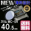 レンズ保護フィルター プロテクター レンズフィター MC UV MC-UV 40.5mm【TiANYA 】薄枠設計スリムタイプ