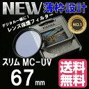 レンズ保護フィルター プロテクター レンズフィター MC UV MC-UV 67mm【TiANYA 】薄枠設計スリムタイプ