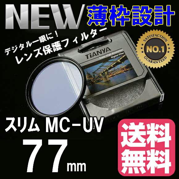 レンズ保護フィルター プロテクター レンズフィターMC UV MC-UV 77mm TiANYA 薄枠設計 スリムタイプ