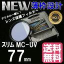 レンズ保護フィルター プロテクター レンズフィターMC UV MC-UV 77mm【TiANYA 】薄枠設計スリムタイプ