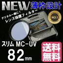 レンズ保護フィルター 82mm 薄枠設計 スリムタイプ プロテクター 防塵防護 TiANYA MC UV MC-UV 82 mm