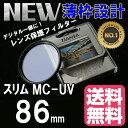 レンズ保護フィルター プロテクター レンズフィター MC UV MC-UV 86mm【TiANYA 】薄枠設計スリムタイプ