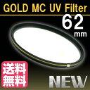 レンズ保護フィルター 62mm プロテクター レンズフィルター『ゴールドライン』MC UV MC-UV ドレスアップ フィルター【薄枠設計】