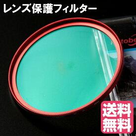 レンズフィルター 49mmレンズ保護フィルター 各メーカー対応 ドレスアップ 保護レンズフィルター マルチコート UV 49mm RED レッド