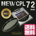 CPLフィルター 72mm サーキュラーPLフィルター Tianya CPL レンズフィルター 円偏光フィルター デジタル一眼レフAF機能対応 レンズサイズ72...