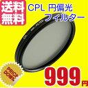 62mm 円偏光 レンズ フィルター CPL レンズフィルター AF対応