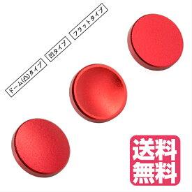 【ドレスアップツール】ソフトレリーズシャッターボタン 3種セット