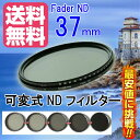 FOTOBESTWAY 可変式 NDフィルター Fader NDレンズフィルター 37mm