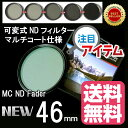 【BESTWAY】  可変式減光NDフィルターMC-Fader NDフィルター46mm【マルチコート仕様】