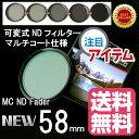 【BESTWAY】  可変式減光NDフィルターMC-Fader NDフィルター58mm【マルチコート仕様】