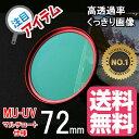 【ドレスアップフィルター】レンズ保護用マルチコートMC-UVフィルター72mm『RED』