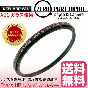 旭硝子 AGCガラスレンズフィルター採用 レンズ 保護 フィルター 撥水 防汚 高透過率 マルチコート MRC UV