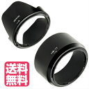 Nikon 一眼レフ D3400 D5600 D5300 AF-P ダブルズームキット 用 レンズフード 互換品 2個セット ( HB-N106 + HB-77 )