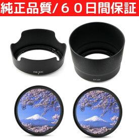 Canon EOS Kiss X10i X10 X9i X9 X8i X7i ダブルズームレンズキット用 互換 レンズフード EW-63C ET-63 58mm フィルター 2枚 4点セット
