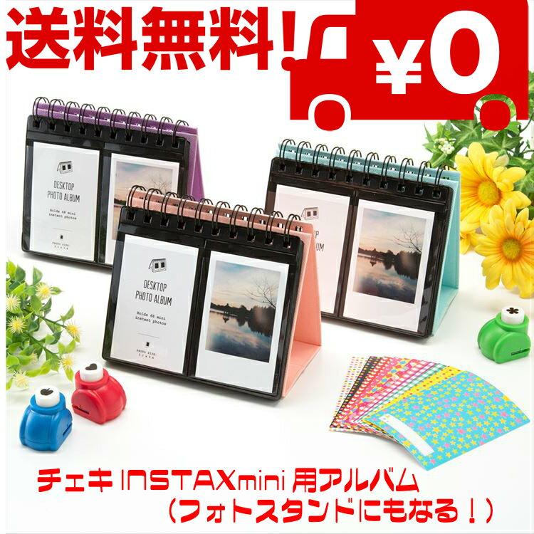 インスタントカラーフィルム instax mini チェキ 専用 フォトスタンド アルバム (68枚収納)
