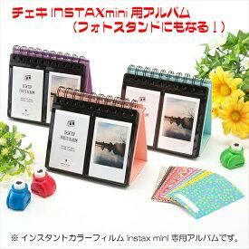 チェキアルバム フォトスタンド インスタントカラーフィルム instax mini チェキ 専用 フォトスタンド アルバム (68枚収納)