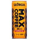 【送料無料(沖縄・離島除く)】コカ・コーラ ジョージア マックスコーヒー 3ケース(250g缶×90本)