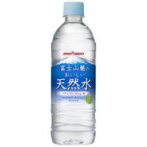 【送料無料(沖縄・離島除く)】ポッカサッポロ 富士山麓のおいしい天然水 1ケース(530ml PET×24本)