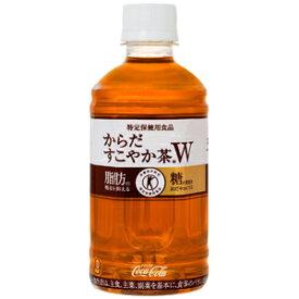 【送料無料(沖縄・離島除く)】コカ・コーラ からだすこやか茶W 2ケース(350ml PET×48本)