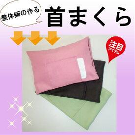 首まくら/枕/ピンク/緑/茶/無地/寝具/ストレートネック