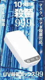 UV殺菌ボックス 99 UV携帯電話殺菌 最新Box スマホ 99%細菌消滅 殺菌 紫外線消毒ボックス洗浄器 超音波クリーナー メガネ 歯ブラシ 時計 シェーバー