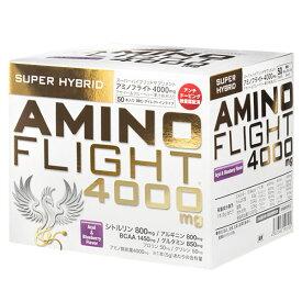 アミノフライト AMINO FLIGHT 4000mg(5g×50本入)アミノ酸 シトルリン配合【あす楽対応】