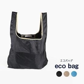 エコバッグ マイバッグ 買い物バッグ 折り畳み ポケットサイズ 大容量 無地 黒 ベージュ 水色 丈夫 通気性 男女兼用 シンプル