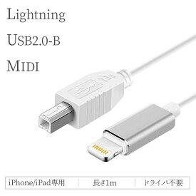 Lightning USB2.0-B MIDI iPhone iPad MIDIケーブル Lightning USB2.0-b コンバーターケーブル MIDIキーボード 電子キーボード 電子ギター 白 ホワイト