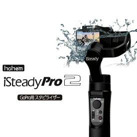 GoPro専用スタビライザー iSteadyPro2 ジンバル 水平撮影 自撮り棒 セルカ棒