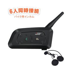 【送料無料】Excuty 6riders 同時接続 バイク用 インカム インターコム トランシーバー Bluetooth 高音質 バイク無線機インカム 12時間連続通話 音楽聴き IP65防水 最大通話距離1200M ヘルメット用 ヘッドセット 日本語説明書付き