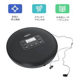 最新型 CDプレーヤー ポータブル cdプレーヤー コンパクト おしゃれ CDプレーヤー 音飛び防止 ショック防止 イヤホン付き USB充電 音楽再生/語学学習/胎児教育 日本語説明書付き 送料無料
