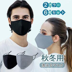 マスク洗える 冬用コットンマスク 6枚セット アジャスター付き 調節可能 紐調節 洗える 繰り返し使える 内側ポケット付き 防塵 日焼け止め 立体型 布マスク 大きめ 耳が痛くならな