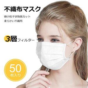 マスク 不織布 使い捨て マスク50枚【25枚ずつ個包装】 箱入り 耳が痛くならない 飛沫防止 花粉 カット 風邪 ホコリ pm2.5 ウイルス対策 3層フィルター 白 防塵衛生 高密度