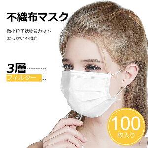 マスク 不織布 使い捨て マスク100枚【25枚ずつ個包装】 箱入り 耳が痛くならない 飛沫防止 花粉 カット 風邪 ホコリ pm2.5 ウイルス対策 3層フィルター 白 防塵衛生 高密度