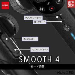 【正規品/送料無料】ZhiyunSmooth-4スタビライザージンバル長時間バッテリー