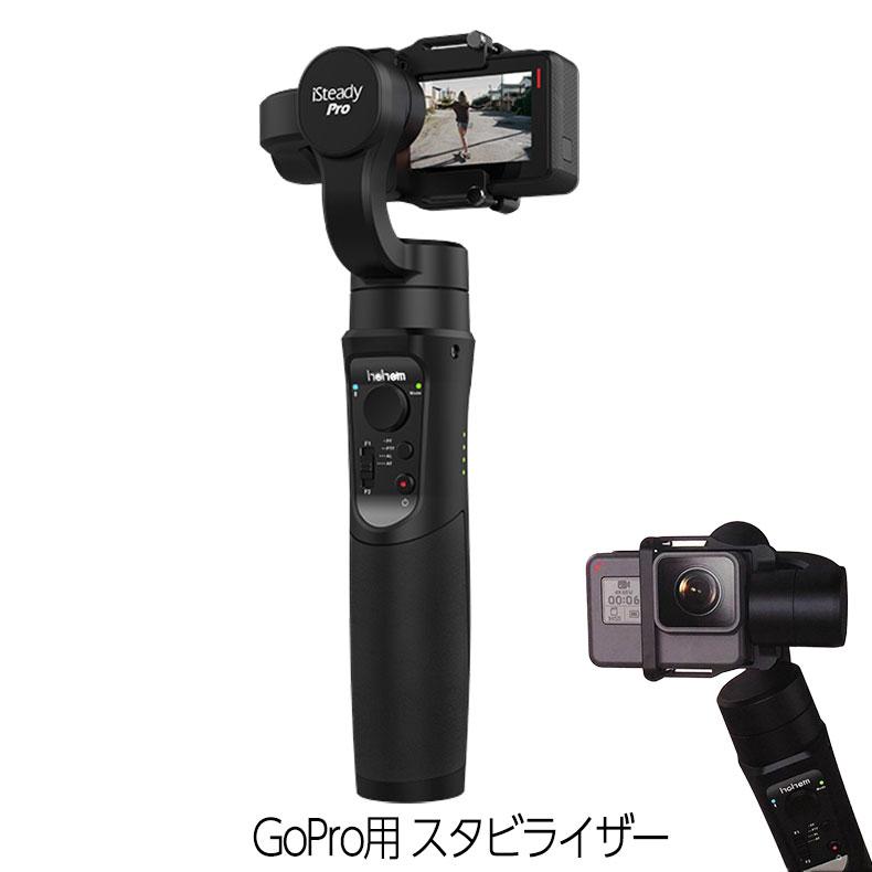 【GoPro専用スタビライザー】iSteady Pro Hohem スタビライザー ジンバル 4000mAhバッテリー 電子制御 水平撮影 カメラ gopro GoPro Hero 6/5/4/3 Sony RXO SJCAM YI cam 自撮り棒 セルカ棒