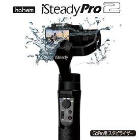 【GoPro専用スタビライザー】iSteady Pro2 Hohem スタビライザー ジンバル 4000mAhバッテリー 電子制御 水平撮影 カメラ gopro GoPro Hero 7/6/5/4/3 DJI OSMO Action Sony RXO SJCAM YI 自撮り棒 セルカ棒