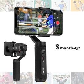 Zhiyun正規品 Zhiyun Smooth-Q2 スマートフォン用 スタビライザー ジンバル 3軸 小型 手持ち iPhone/Android対応