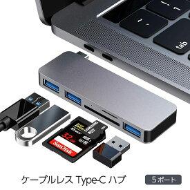 【5in1 一体型 ケーブルレス】USB Type-C ハブ アルミ製 5ポート 持ち運び便利 一体型 ケーブルレス ドッキングステーション USB3.0 TF/SD/Micro SD カードリーダー MacBook pro Macbook Air