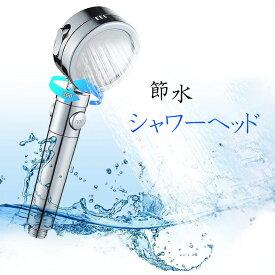 シャワーヘッド 節水 増圧 3階段モード 水量切替 軽量 極細水流 手元ストップボタン付き 水漏れ防止 低水圧対応 取付簡単 国際汎用基準G1/2