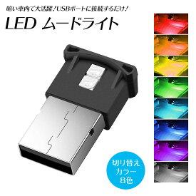 ムードライト イルミライト USB LED ライト 車内照明 室内夜間ライト 高輝度 軽量 小型 8色 呼吸モード