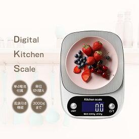 デジタルスケール キッチンスケール デジタル計量器 高精度センサー 電子計り 計量範囲0.1g〜3000g 電池付き 単位設定 風袋引き機能 オン/オフ お菓子作り 台計り