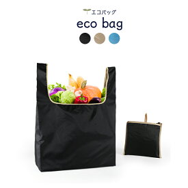エコバッグ マイバッグ 買い物バッグ 折りたたみ ポケットサイズ 大容量 無地 黒 ベージュ 水色 丈夫 通気性 男女兼用 シンプル