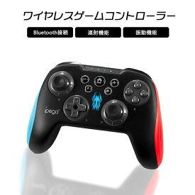 ワイヤレスゲームコントローラー Bluetooth Switch ゲームパッド Turbo連射機能 二重振動 ジャイロセンサー 大容量バッテリ ー高耐久ボタン USB充電 日本語取り扱い説明書付き