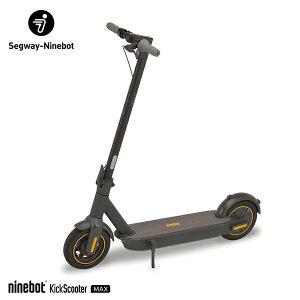 Kickscooter MAX Segway-Ninebot セグウェイ ナインボット キックスクーター マックス 電動 モビリティ 乗り物