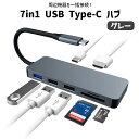 Type-C 7ポート ハブ ドッキングステーション 7in1 スペースグレー USB Hub HDMI 出力 PD給電 USB3.0 SDカードリーダ…