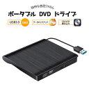 【独特な曲面フォルム】ポータブル DVD ドライブ USB3.0 外付け 薄型 ノートPC 読み込み スリム USB2.0 Windows Linux…